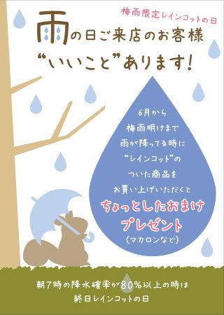 雨の日限定イベントレインコットの日